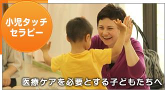 医療ケアを必要とする小児タッチセラピー指導者養成トレーニング