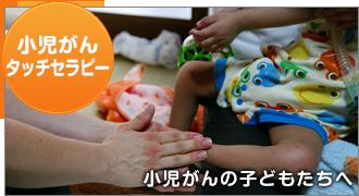 小児がんの子どものためのタッチセラピー指導者養成講座
